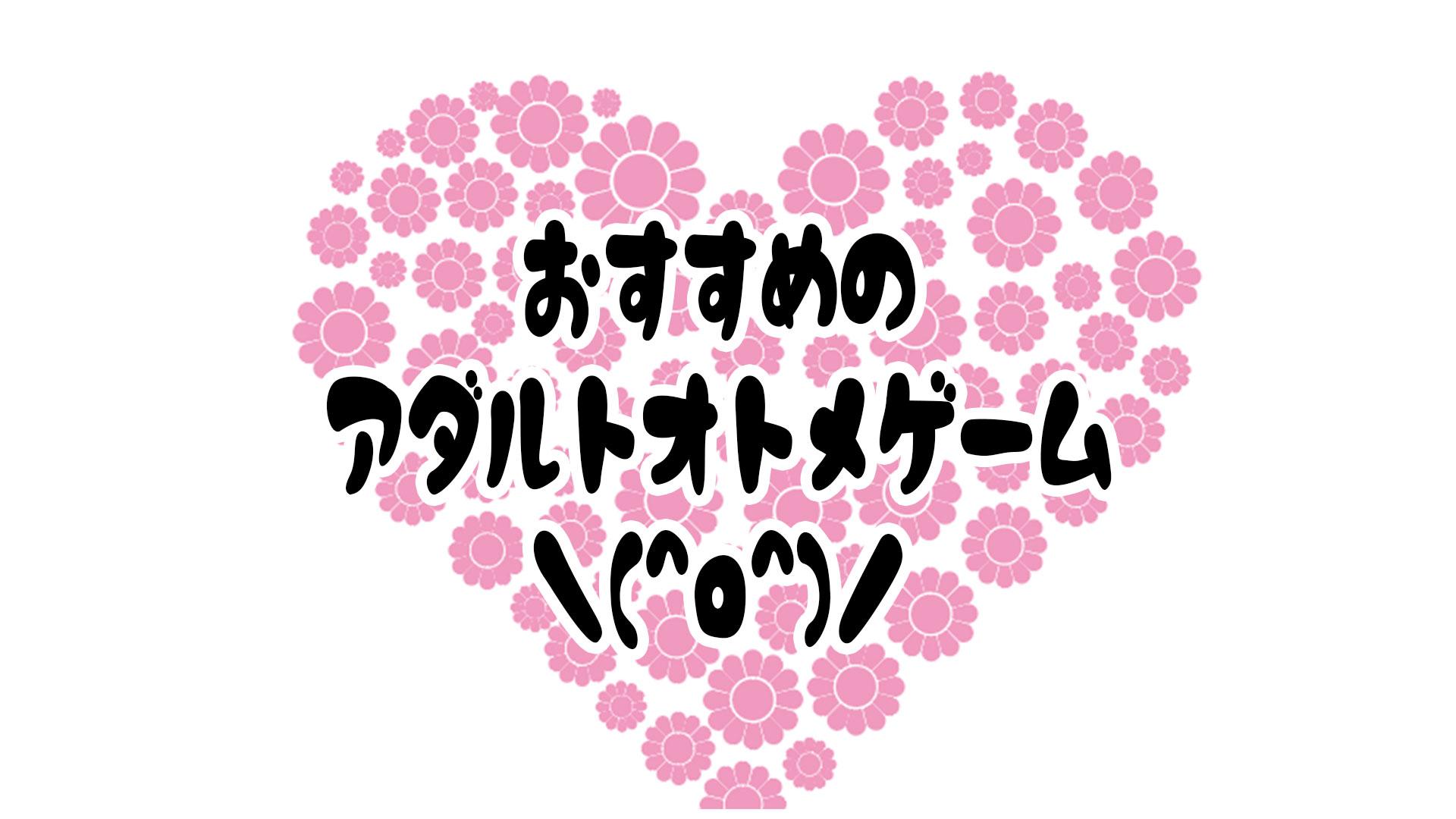 おすすめのアダルト乙女ゲーム