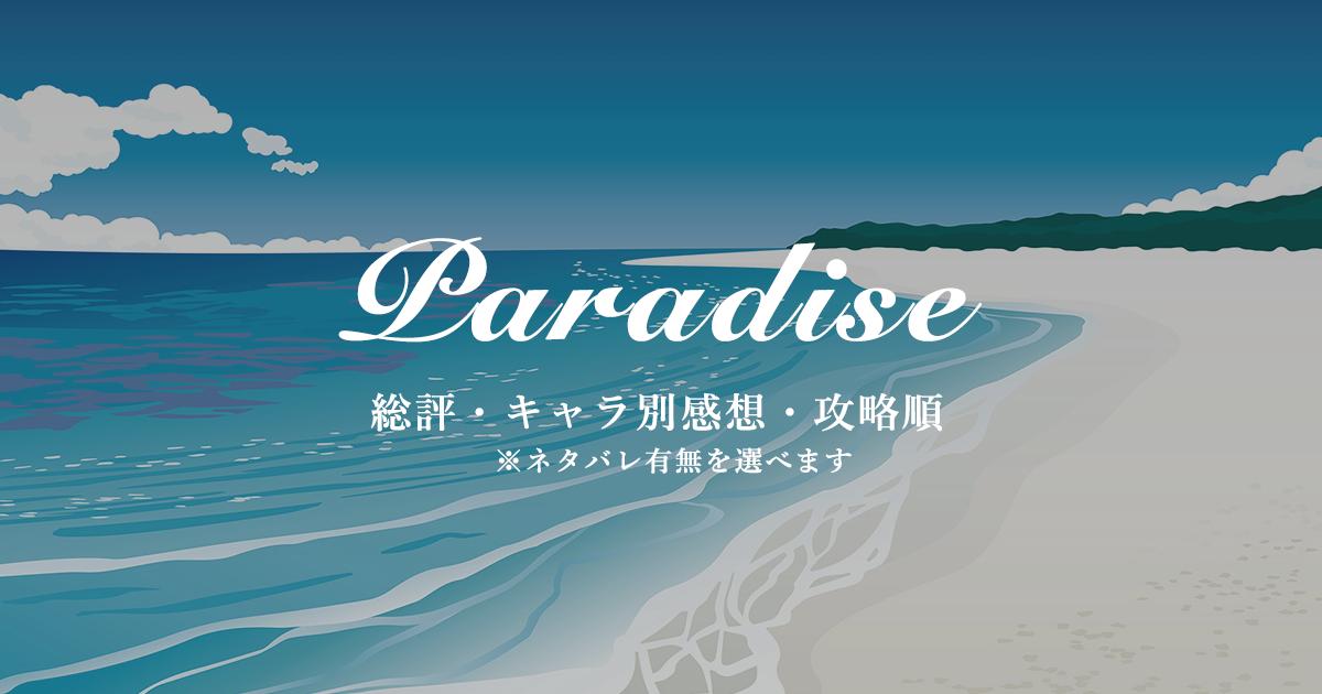 [BL-PC] Paradise(パラダイス) キャラ別感想とオススメの攻略順