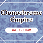 [PC] Monochrome Empire(モノエン)感想